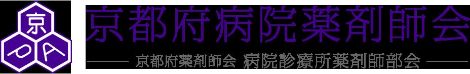 東京 都 病院 薬剤師 会