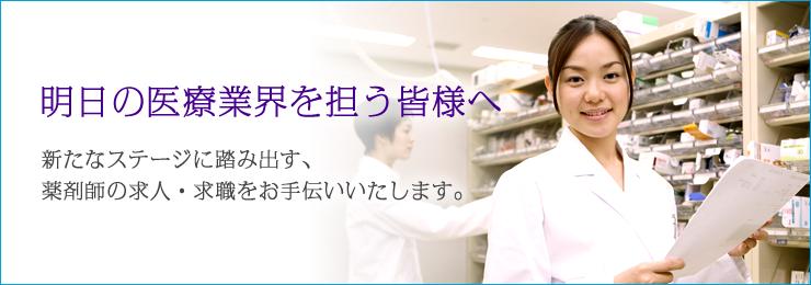 一般社団法人 京都府薬剤師会